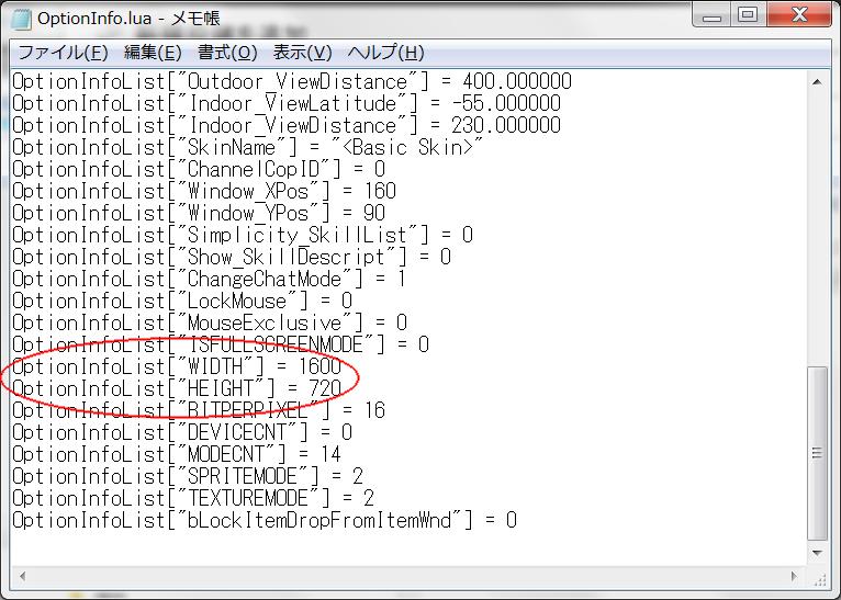 RO解像度設定ファイルの場所